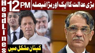 Supreme Court Issue Notice To PM Imran Khan | Headlines 12 PM | 12 November 2018 | Express News