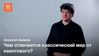 Алексей Акимов — Квантовая неопределенность