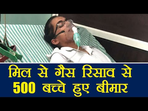 Shamli: 500 Students fell ill as Gas Leaks from Sugar mill | वनइंडिया हिंदी