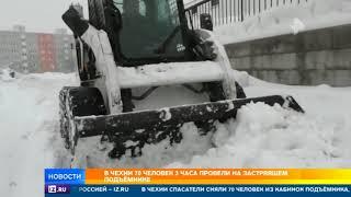 Десятки человек застряли на подъемнике в Чехии из-за снежной бури