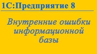 исправление внутренних ошибок информационной базы 1С:Предприятие 8