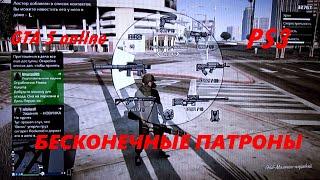 как сделать бесконечные патроны GTA5 online на PS3
