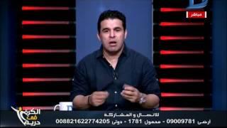 الكرة فى دريم  تحليل خالد الغندور للأسبوع الأخير من الدورى المصرى
