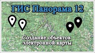 ГИС Панорама 12: Создание объектов электронной карты