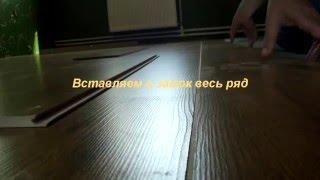 Укладка ламината своими руками(В этом видео показано как укладывать ламинат своими руками., 2013-05-04T19:45:35.000Z)