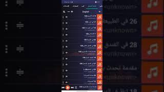 أفضل مشغل موسيقى للأندرويد.. فيه تايمر.. وفيه تعديل للمقطع..هتستمتع screenshot 5