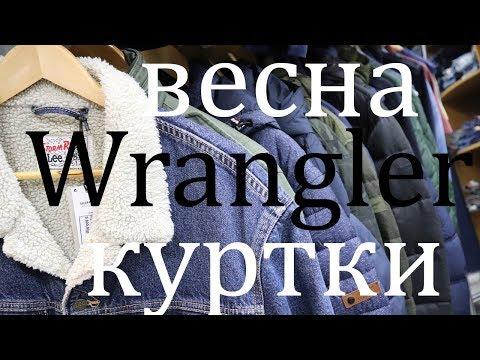 Обзор курток на весну Wrangler Lee