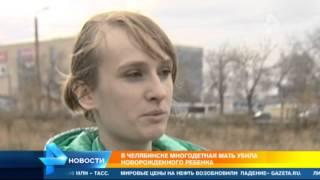 Челябинске мать убила своего младенца