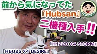 Hubsan 前から気になってた『H502S X4 DESIRE』『H122D X4 STORM』を入手!まずは、開封しますね(*^-^*)/#88 thumbnail