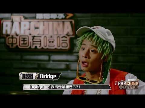 中国有嘻哈第二期 - BRIDGE老大 High翻全场