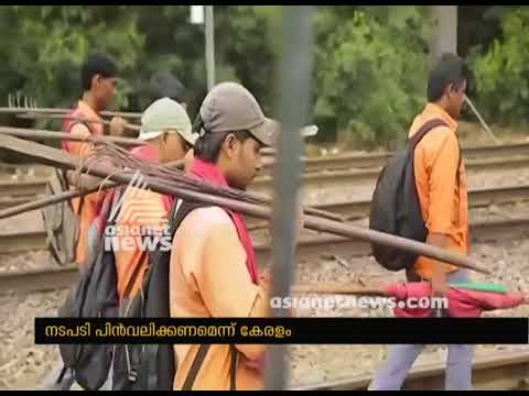 Candidates protest against Dropping Malayalam in Railways Group D exam