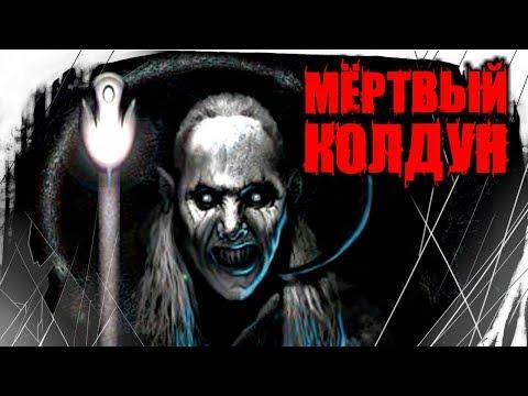 Страшные Истории - Мёртвый Колдун