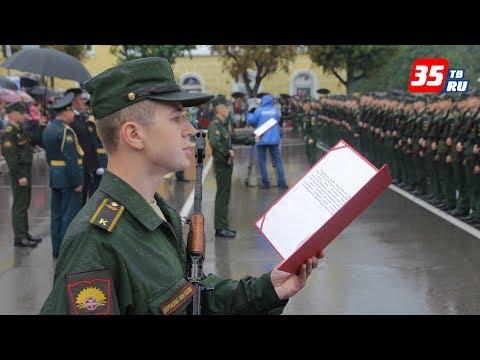 Присяга под дождём: 300 курсантов приняло Череповецкое высшее военное училище