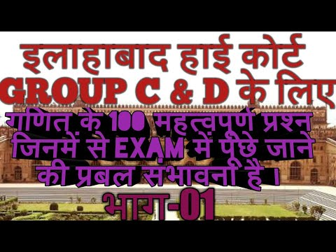 TOP 100 EXPECTED QUESTIONS OF MATHEMATICS PART-1 FOR HIGH COURT/UPSI/CONSTABLE
