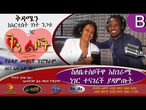 Qin leboch Radio program with Genet Nedatu B