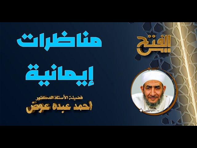 الادعاء بتناقض الايات القرآنية    مناظرات إيمانية 8