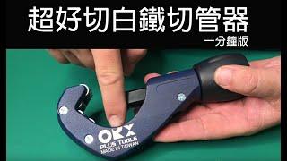 台灣製 ORX tcs342白鐵、不鏽鋼管培林切管器(培林刀輪+培林滾輪)