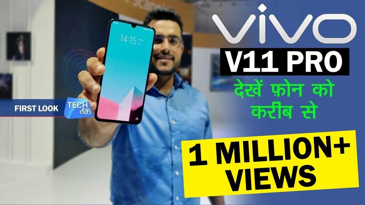 VIVO V11 Pro: देखें फ़ोन को करीब से | Tech Tak