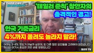 '테일러 준칙' 창안자의 충격적인 경고! 한국 기준금리…