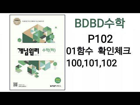 [BDBD수학]개념원리 수학 하 P102 01함수 확인체크100,101,102