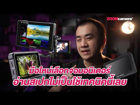 เผยเทคนิคเลือกจอมอนิเตอร์มาใช้กับกล้องสำหรับการถ่ายวีดีโอ (มือใหม่ต้องรู้ ก่อนซื้อ)
