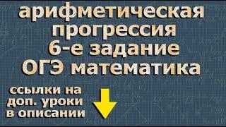 МАТЕМАТИКА ОГЭ подготовка 6 задание АРИФМЕТИЧЕСКАЯ ПРОГРЕССИЯ