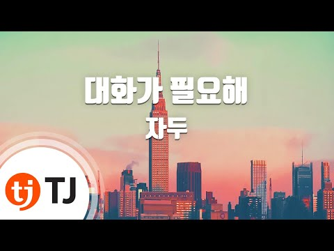 [TJ노래방] 대화가필요해 - 자두 (We need dialogue - Jadu) / TJ Karaoke