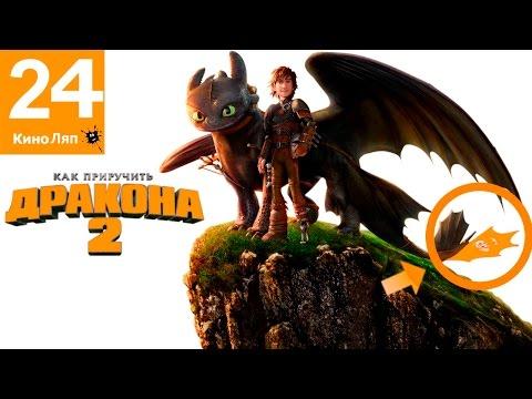 24 КиноЛяпа в мультфильме Как приручить дракона 2 - Народный КиноЛяп