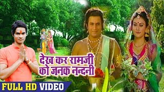 देख कर रामजी को जनक नन्दनी - Bhaskar Pandey - Dekh Kar Ram Ji Ko Janak Nandani -Bhojpuri Bhakti 2018