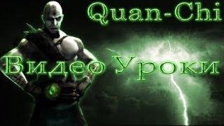 Mortal Kombat - Quan-Chi (видео уроки)