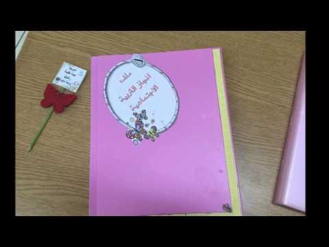 ملف إنجاز الطالبة غلا فهد العتيبي رابع موهبة 1473 هـ ب 70