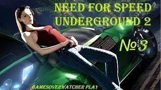 Прохождение Need for Speed: Underground 2 -  НОВЫЙ СПОНСОР И НОВАЯ ТАЧКА #3