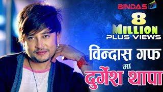 ईन्डियन आर्मीमा भर्ति भएर छोडे : दुर्गेश थापा l Bindas  Guff With Durgesh Thapa l Bindas TV