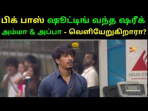 Sharikh Mom & Dad Spotted In Bigg Boss Shooting | Bigg Boss 2 Tamil | Sharikh Eliminated? | Shariq
