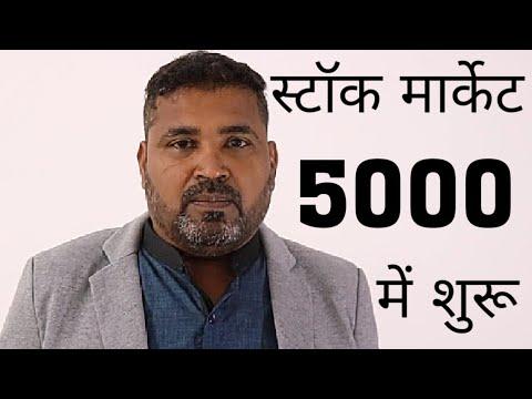 बैंक-निफ्टी-ऑप्शन-में-5000-कैपिटल-से-ट्रेड-करके-सेफ-प्रॉफिट-कमाना-पॉसिबल-है।-#pankajjan।optioncourse