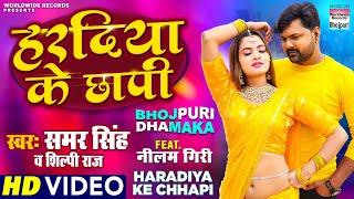 #VIDEO | Haradiya Ke Chhapi |#Samar Singh |#Neelam Giri | #Shilpi Raj | BHOJPURI LOKGEET 2021