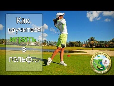 Гольф клуб как научиться играть в гольф с первого раза!