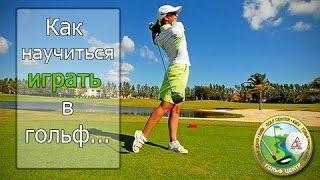 Гольф клуб - как научиться играть в гольф с первого раза!
