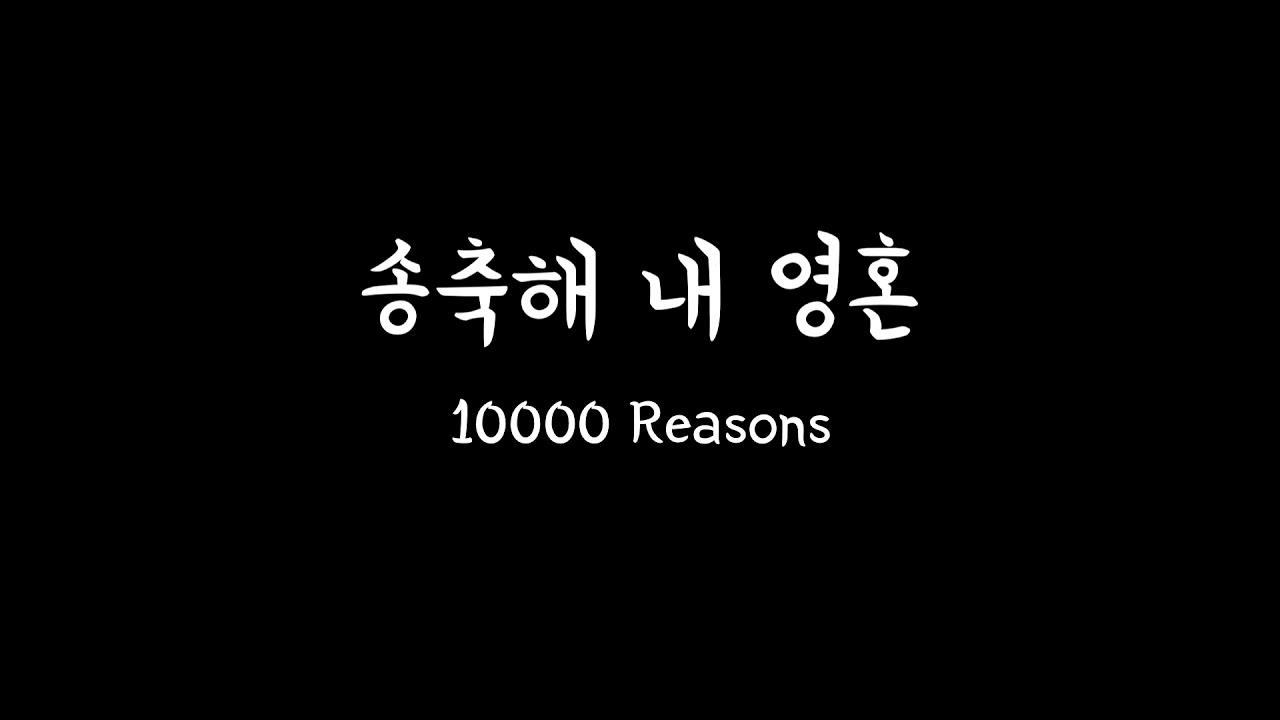 송축해 내 영혼(10000 Reasons) Cover