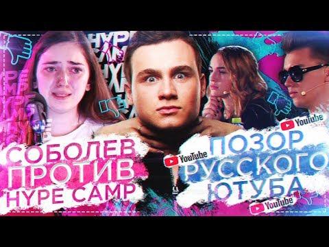 СОБОЛЕВ ПРОТИВ HYPE CAMP / ЖЕСТЬ НА КАСТИНГЕ