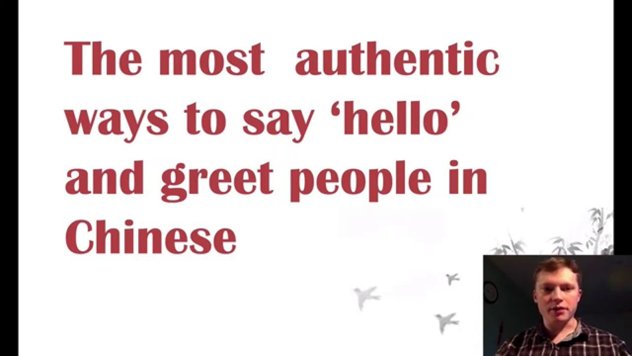 The most native ways to say hello and greet people in chinese youtube the most native ways to say hello and greet people in chinese kristyandbryce Image collections