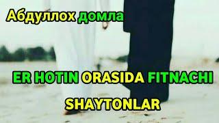 Abdulloh Domla - ER HOTIN ORASIDA FITNACHI SHAYTONLAR