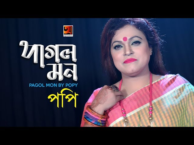 Pagol Mon | by Niger Sultana Popy | New Bangla Song 2019 | Official Music Video |☢ EXCLUSIVE ☢