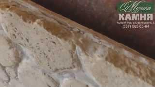 видео камень травертин