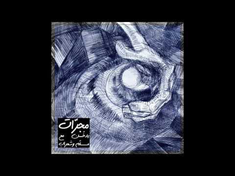 Majarrat - مجرّات  | Smokable X She'rab X Emsallam