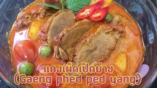 แกงเผ็ดเป็ดย่าง ทำอาหารง่ายๆ Gaeng Phed Ped Yang  thaifood By FoodSter