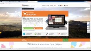 Как снять видео с экрана монитора(http://icecreamapps.com/ru/Screen-Recorder/, 2015-10-06T23:32:58.000Z)