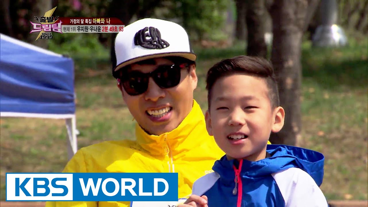 Download Let's Go! Dream Team II | 출발드림팀 II : Family Month Special, Dad and Me  [ENG/2016.05.19]