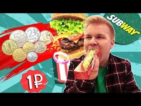 ФЕЙК SUBWAY / Как дешево поесть в ресторане