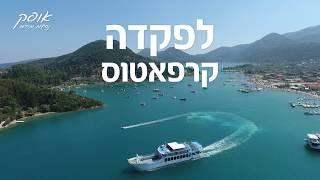 לפקדה  קרפאטוס יוון - חלום יווני שמתגשם